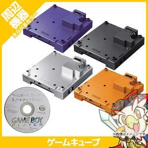 GC ゲームボーイプレーヤー スタートアップディスク(ソフトのみ,箱取説なし)付 選べる4色 周辺機器 ゲームキューブ ニンテンドー 中古 entameoukoku