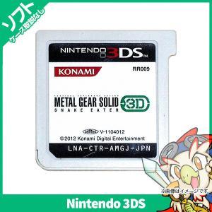 3DS メタルギア ソリッド スネークイーター3D ソフトのみ 箱取説なし ニンテンドー Ninte...
