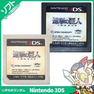 3DS 進撃の巨人 ~人類最後の翼~ - 3DS ソフトのみ 箱取説なし ニンテンドー Ninten...