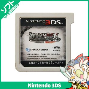 3DS 進撃の巨人~人類最後の翼~CHAIN - 3DS ソフトのみ 箱取説なし ニンテンドー Ni...