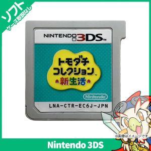 3DS トモダチコレクション新生活 ソフトのみ 箱取説なし ニンテンドー Nintendo 任天堂 ...