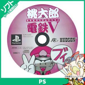 PS初代 桃太郎電鉄V ブイ ソフトのみ 取説箱なし ディスク プレイステーション プレステ PlayStation レトロゲーム 中古|entameoukoku