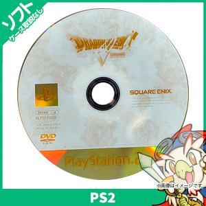 PS2 ドラゴンクエスト5 V ソフトのみ 取説箱なし ディスク プレイステーション2 プレステ2 ...