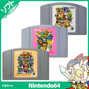 N64 マリオパーティ3本セット (マリオパーティ1,2,3) ソフトのみ 箱取説なし カセット ニンテンドー Nintendo 任天堂 レトロゲーム 中古|entameoukoku