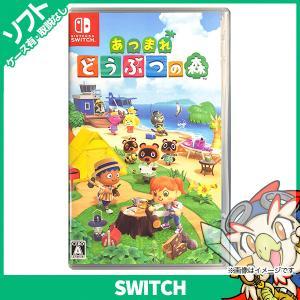 Switch あつまれ どうぶつの森 (パッケージ版) ソフトケースあり スイッチ スウィッチ ニンテンドー Nintendo 任天堂 中古|entameoukoku