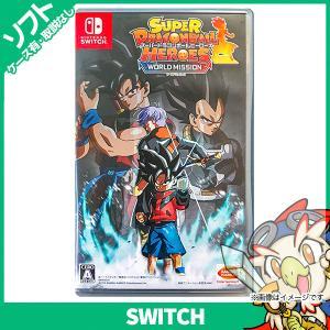 Switch スーパードラゴンボールヒーローズ ワールドミッション(特典なし) ソフトケースあり スイッチ スウィッチ ニンテンドー 中古 entameoukoku