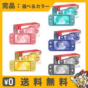 Switch Lite スイッチライト 本体 完品 選べる4色 スウィッチ ニンテンドー Ninte...