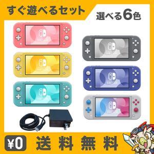 Switch Lite スイッチライト 本体 選べる4色 すぐ遊べるセット スウィッチ ニンテンドー Nintendo 任天堂 中古|entameoukoku