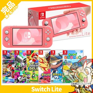 Switch Lite スイッチライト 本体 完品 コーラル 選べるソフト6種 スウィッチ ニンテンドー Nintendo 任天堂 中古 entameoukoku