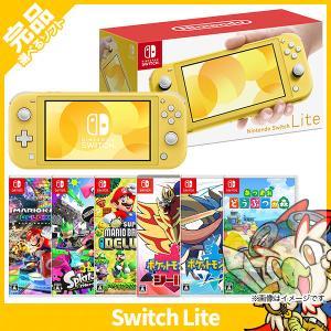 Switch Lite スイッチライト 本体 完品 イエロー 選べるソフト6種 スウィッチ ニンテンドー Nintendo 任天堂 中古 entameoukoku