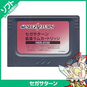 SS 拡張ラムカートリッジ 拡張RAM HSS-0150 ソフトのみ 箱取説なし カセット セガサターン SEGA レトロゲーム 【中古】 entameoukoku