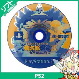 PS2 桃太郎電鉄×-九州編もあるばい- 桃鉄 ソフトのみ 箱取説なし ディスク プレイステーション 2 プレステ2 中古|entameoukoku