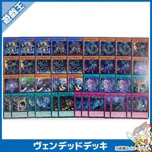 遊戯王カード ヴェンデッド 構築済みデッキ トレカ トレーディングカード 中古|entameoukoku