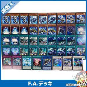 遊戯王カード F.A. 構築済みデッキ トレカ トレーディングカード 中古|entameoukoku