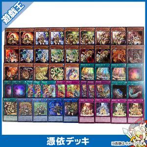 遊戯王カード 憑依 構築済みデッキ 構築済み デッキ 精霊術の使い手 トレカ トレーディングカード 中古|entameoukoku