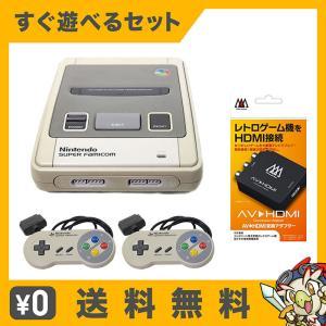 スーパーファミコン 本体 すぐ遊べるセット HDMIケーブル付 コントローラー2点 SFC 中古