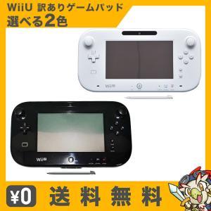 WiiU 訳あり ゲームパッドのみ タッチペン付 選べる2色 シロ クロ 中古 entameoukoku