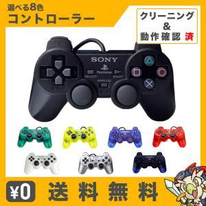 PS2 プレイステーション2 コントローラー DUALSHOCK2 選べる8色 プレステ2 中古|entameoukoku