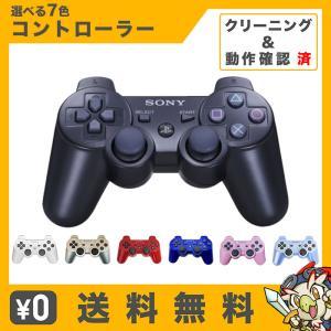 PS3 プレイステーション3 コントローラー DUALSHOCK3 選べる7色 プレステ3 中古 entameoukoku