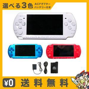 PSP 3000 選べる3色 本体 ACアダプター 互換バッテリー セット PlayStationP...