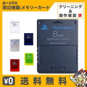 PS2 プレステ2  純正 メモリーカード 8MB 選べる6色 プレイステーション2 メモカ 中古|entameoukoku