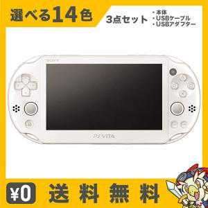 PSVITA Wi-Fiモデル 本体  選べる12色 USBケーブル USBアダプター付き PlayStationVita SONY 中古|entameoukoku