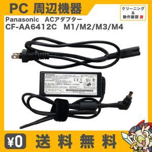 Panasonic パナソニック 純正 CF-AA6412C M1 M2 M3 M4 同等品 16V 4.06A 丸ピン 外径5.5mm 内径2.5mm ノートPC用 ACアダプター レッツノート 中古 entameoukoku