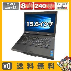 メーカーおまかせ ノートパソコン 15.6インチ 本体 Core i3 メモリ 8GB SSD 240GB マウス ACアダプタ マウスパッド付 中古 entameoukoku