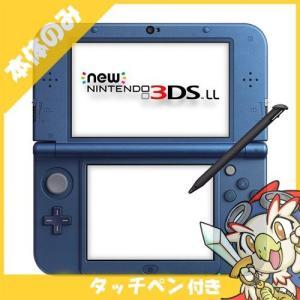 New3DSLL New ニンテンドー3DS LL メタリックブルー(RED-S-BAAA) 本体のみ タッチペン付 Nintendo 任天堂 ニンテンドー 中古|entameoukoku