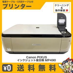 旧モデル Canon PIXUS インクジェット複合機 MP490 中古 entameoukoku