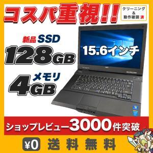 メーカーおまかせ ノートパソコン 15.6インチ 本体 Celeron メモリ 4GB SSD 240GB マウス ACアダプタ マウスパッド付 中古 entameoukoku