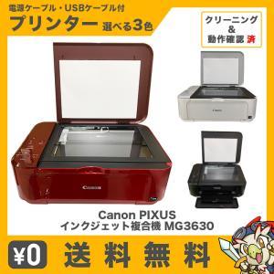旧モデル Canon PIXUS インクジェット複合機 MG3630 選べる3色 中古 entameoukoku