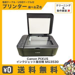 旧モデル Canon PIXUS インクジェット複合機 MG3530 選べる2色 中古 entameoukoku