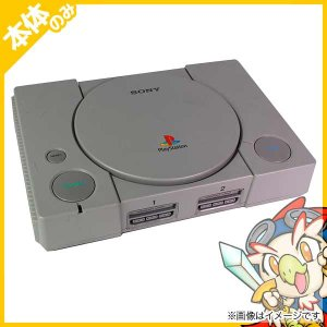 PS初代 SCPH-5500 本体のみ プレイステーション プレステ PlayStation【中古】|entameoukoku