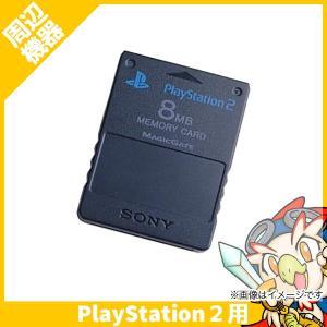 PS2 メモリーカード 8MB プレステ2 プレイステーション2 PlayStation2 SONY 純正 中古 送料無料|entameoukoku
