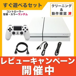 PS4 プレステ4 プレイステーション4 グレイシャー・ホワイト 500GB (CUH1100AB02) 本体 すぐ遊べるセット  純正 コントローラー ランダム 中古|entameoukoku