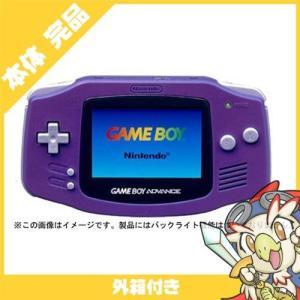GBA ゲームボーイアドバンス ゲームボーイアドバンス バイオレット 本体 完品 外箱付き Nintendo 任天堂 ニンテンドー 中古 送料無料|entameoukoku