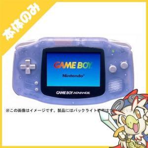 GBA ゲームボーイアドバンス ゲームボーイアドバンス ミルキーブルー 本体のみ 本体単品 Nintendo 任天堂 ニンテンドー 中古 送料無料|entameoukoku