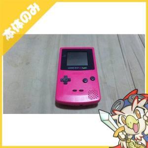 GBC ゲームボーイカラー ゲームボーイ カラー (レッド) 本体のみ 本体単品 Nintendo 任天堂 ニンテンドー 中古 送料無料|entameoukoku