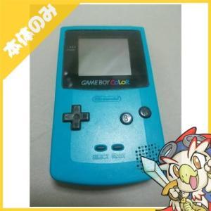 GBC ゲームボーイカラー ゲームボーイ カラー (ブルー) 本体のみ 本体単品 Nintendo 任天堂 ニンテンドー 中古 送料無料|entameoukoku