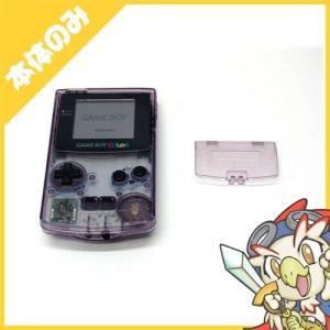 GBC ゲームボーイカラー ゲームボーイ カラー (クリアパープル) 本体のみ 本体単品 Nintendo 任天堂 ニンテンドー 中古 送料無料|entameoukoku
