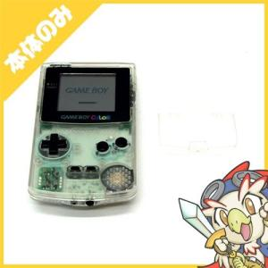 GBC ゲームボーイカラー ゲームボーイ カラー (クリア) 本体のみ 本体単品 Nintendo 任天堂 ニンテンドー 中古 送料無料|entameoukoku
