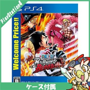 PS4 プレステ4 PS4 ONE PIECE BURNING BLOOD Welcome Price ソフト ケースあり PlayStation4 SONY ソニー 中古 送料無料|entameoukoku