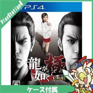 PS4 龍が如く 極 ソフト プレイステーション4 PlayStation4 SONY 中古 送料無料 entameoukoku