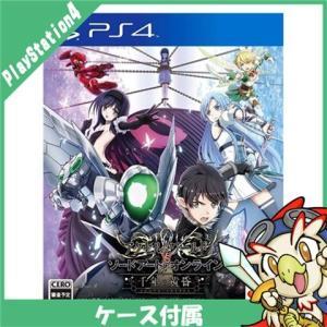 PS4 プレステ4 PS4 アクセル・ワールド VS ソードアート・オンライン 千年の黄昏 ソフト ...