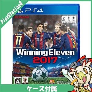 PS4 プレステ4 ウイニングイレブン2017 - PS4 ソフト ケースあり PlayStation4 SONY ソニー 中古 送料無料 entameoukoku