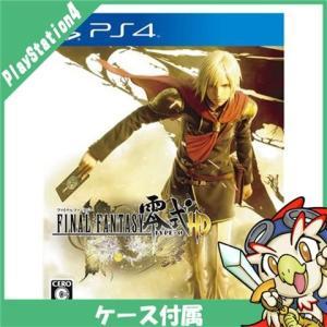 PS4 プレステ4 ファイナルファンタジー零式 HD ソフト ケースあり PlayStation4 SONY ソニー 中古 送料無料 entameoukoku
