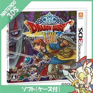 3DS ドラクエ8 ドラゴンクエストVIII 空と海と大地と呪われし姫君 ソフト ニンテンドー 任天堂 NINTENDO 中古 送料無料|entameoukoku