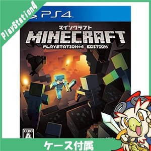 PS4 プレステ4 PS4 Minecraft: PlayStation 4 Edition ソフト ケースあり PlayStation4 SONY ソニー 中古 送料無料|entameoukoku