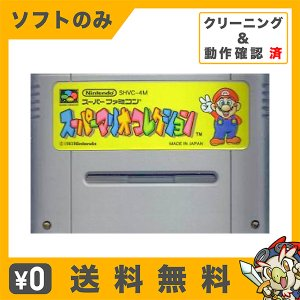 スーファミ スーパーファミコン スーパーマリオコレクション ソフトのみ ソフト単品 Nintendo 任天堂 ニンテンドー 中古 送料無料|entameoukoku